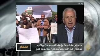 الحصاد- فلسطين.. التوتر بين فتح وحماس