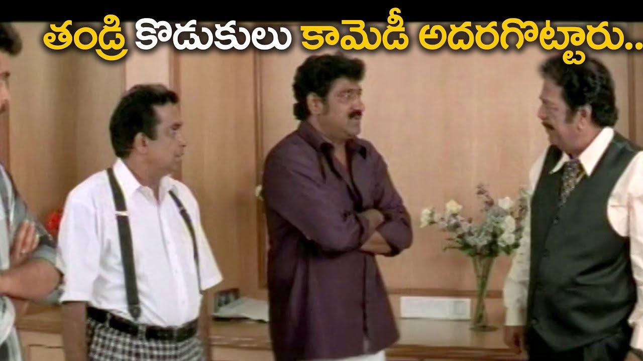Giri Babu & Raghu Babu ( తండ్రి కొడుకులు కామెడి అదరగొట్టేశారు..) Comedy Scenes