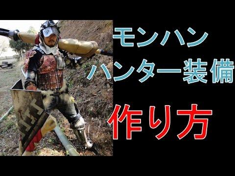 モンハンのハンター装備作ってみた[How to make Monster Hunter Hunter armor]