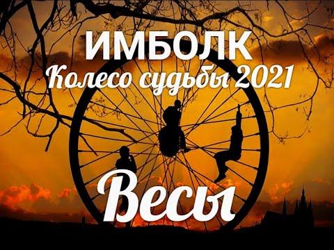 ИМБОЛК ВЕСЫ♎ Колесо судьбы 2021 год для весов.