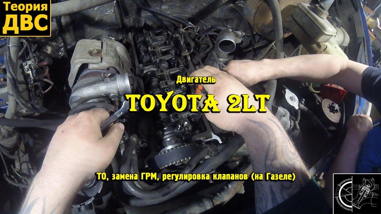 Работа двигателя 2LT - YouTube