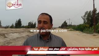 بالفيديو.. أهالى منشية مبارك يستغيثون: