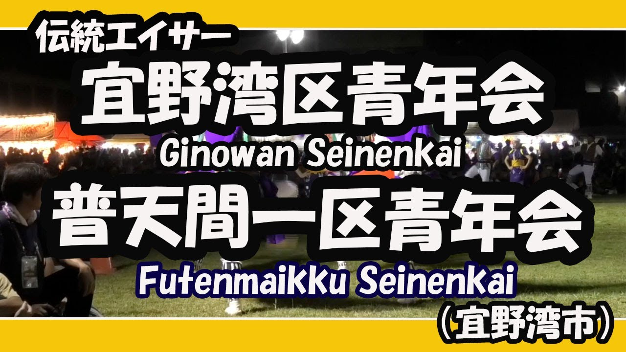 宜野湾区青年会Ginowan Seinenkai & 普天間一区青年会 Futenmaikku Seinenkai 2019