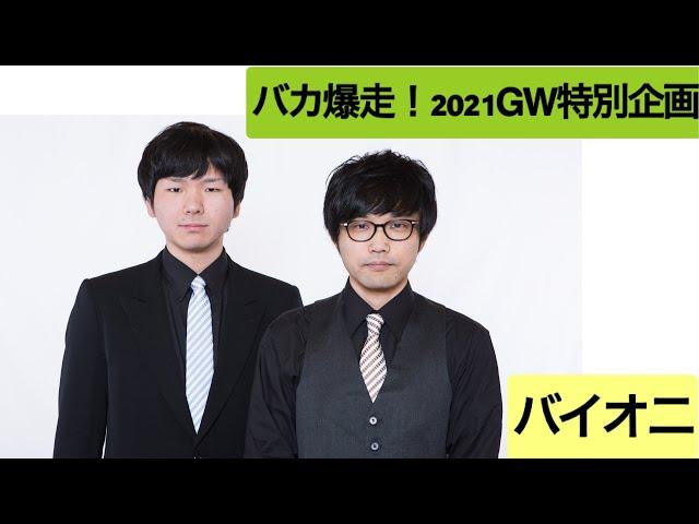 【バカ爆走!2021年GW特別企画】バイオニ「三匹の子ぶた」(2021/5/5公開)