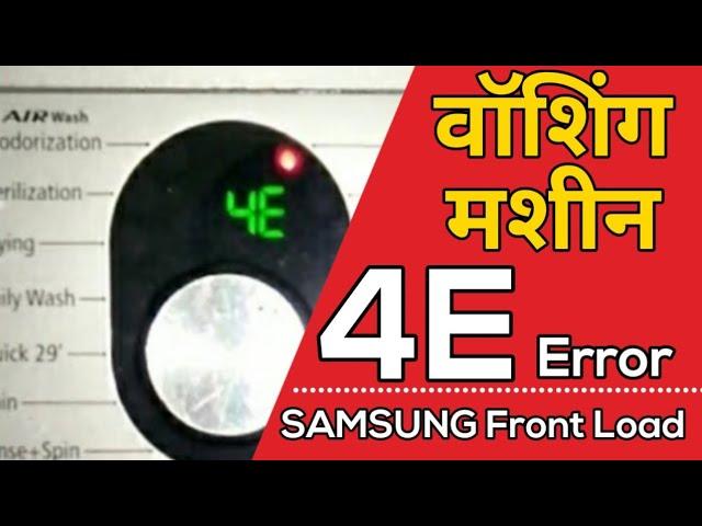 4E Error in Samsung Washing Machine   Hindi