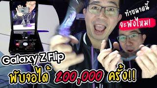 พรีวิว Galaxy Z Flip มือถือจอพับตัวใหม่ 4 หมื่นกว่า?!! ทำอะไรได้บ้าง