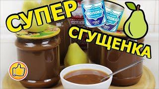 Сгущенка из Груш, Супер Вкусная | Condensed Milk from Pears
