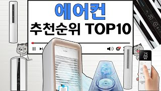 에어컨 인기상품 TOP10 순위 비교 추천