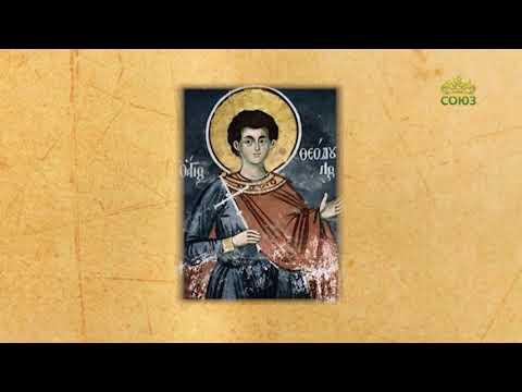 Церковный календарь. 18 апреля 2021. Мученики Агафопод, диакон, Феодул, чтец, и иже с ними