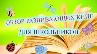 Обзор развивающих книг для школьников. Полезная литература для родителей и учителей  ???? ???? ????