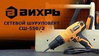 Обзор сетевого шуруповёрта ВИХРЬ СШ-550/2