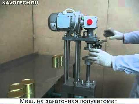 возникнуть электрическая закаточная машинка для банок ипкс-127с отзыв