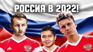 БОМБАЗО! СБОРНАЯ РОССИИ НА ЧМ-2022 - ЭТО просто ОГОНЬ! 🔥