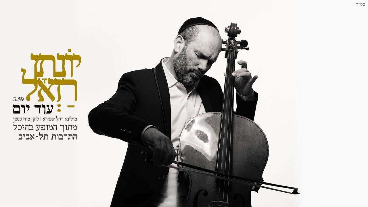 יונתן רזאל והתזמורת הסימפונית הישראלית ראשון לציון : עוד יום