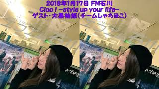 JUMPMAN 全国キャンペーン 石川県 2018年1月17日 エフエム石川 Ciao ! -...