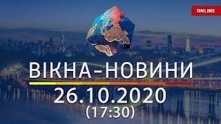 НОВОСТИ УКРАИНЫ И МИРА ОНЛАЙН   Вікна-Новини за 26 октября 2020 (17:30)