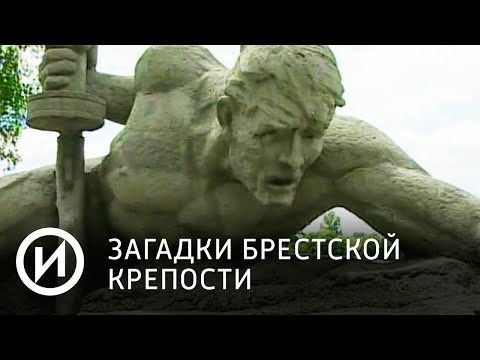 Загадки Брестской крепости | Телеканал История