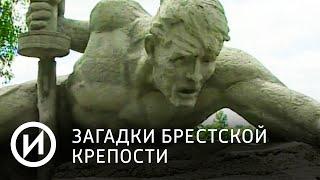 Загадки Брестской крепости | Телеканал