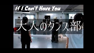 ing主催【大人のダンス部】紹介動画 振り動画付き
