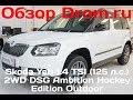 Skoda Yeti 2017 1.4 TSI (125 л.с.) 2WD DSG Ambition Hockey Edition  Outdoor - видеообзор