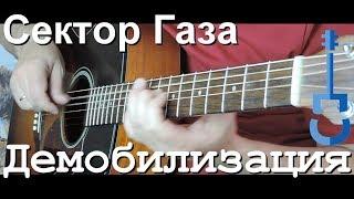 Сектор Газа - Демобилизация на гитаре / Фингерстайл