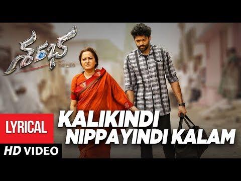 Kalikindi Nippayindi Full Song With Lyrics - Sharabha Movie Songs - Aakash Kumar Sehdev, Mishti