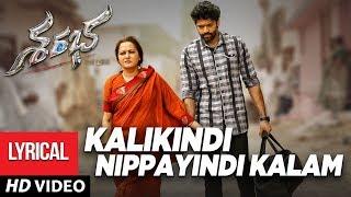 Kalikindi Nippayindi Full Song With Lyrics Sharabha Movie Songs Aakash Kumar Sehdev, Mishti