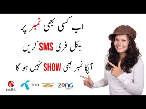 How To Send Free SMS To Whole World | Send Free SMS In Pakistan 2019