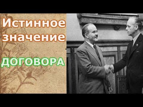 Истинная роль договора Молотова – Риббентропа для мировой истории