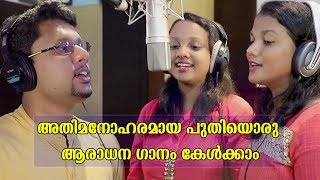 Pakarane Deva Pakaraname | New Malayalam Christian Worship Song | God Loves You☑
