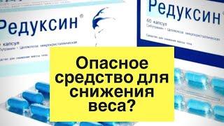 ИНТЕРЕСНО ЗНАТЬ: Опасный препарат для похудения продается в России?