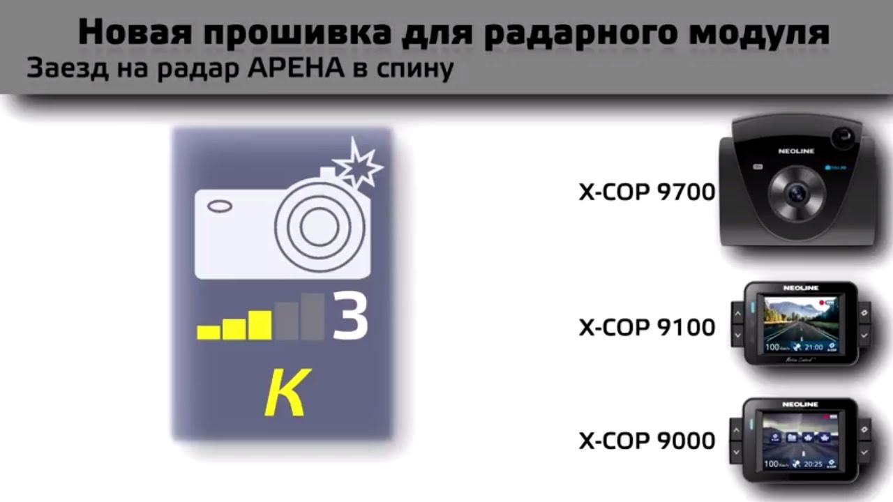 NEOLINE X-COP 9000 Арена в спину RD RevM04 - YouTube