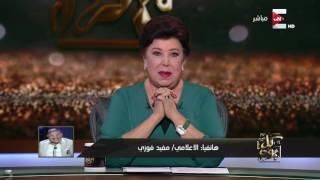 كل يوم - مفيد فوزي لـ رجاء الجداوي: انت محاورة شطوره .. وعمرو اديب وراه بالفعل رجاله