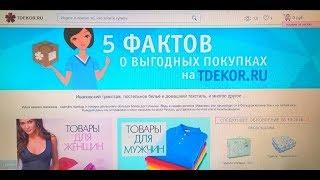 Ивановский текстиль, игрушки, сувениры. Интернет покупки. Как покупать выгодно.