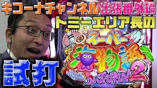 【Pスーパー海物語 IN JAPAN2】キコーナチャンネル関西版出張番外編#2【トミーエリア長が最新台試打】 thumbnail