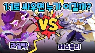 라일락 vs 페스츄리!…
