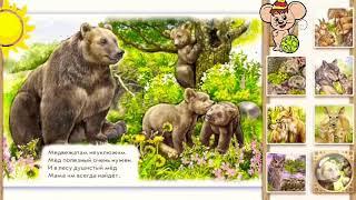 Животные и их детеныши.Звуки животных. Стишки для самых маленьких