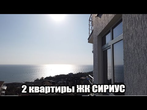 ЖК Сириус. Скоро сдача. 2 недорогие, интересные квартиры./ Недвижимость Сочи