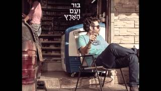 נצ'י נצ' - קפה וסיגריה (אודיו)