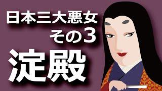 日本三大悪女その3 悲劇の姫君と悪女の二面性 淀殿