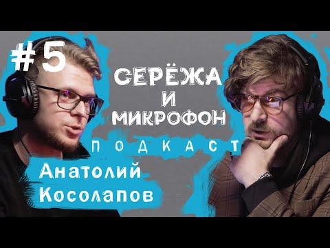 Сережа и микрофон. Подкаст #5 Анатолий Косолапов (РАК)