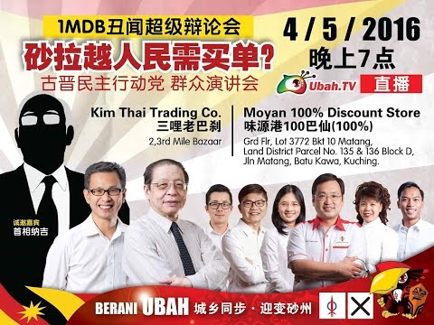【04-05-2016】3rd Mile Bazaar (Kim Thai Trading Co.) 三哩老巴刹古晋政治座谈会