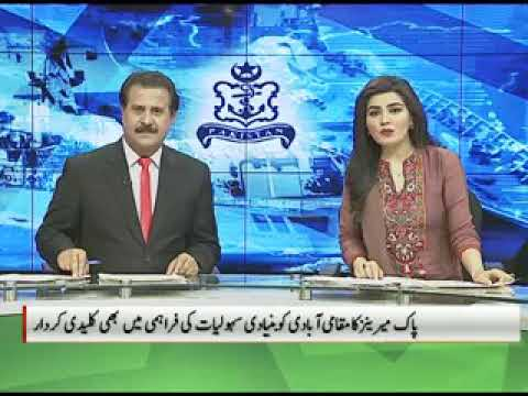 My news report on PAK Navy Marines role of  protecting coastal area on aired in PTV News 9 PM