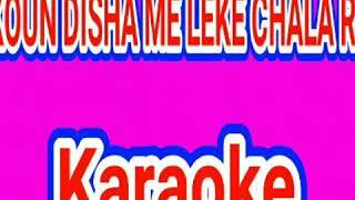Koun disha me leke chalare karaoke with female voice