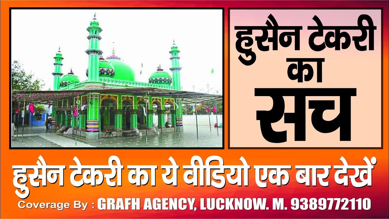 Download हुसैन टेकरी का सच ?   Reality of Husain Tekri   Husain Tekri Ka Sach   Jaora Ratlam Ki Dargah Sharif