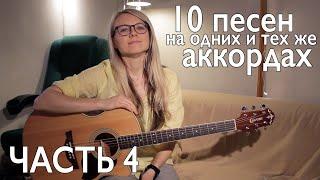 Download ТОП - 10 ПЕСЕН НА ОДНИХ И ТЕХ ЖЕ АККОРДАХ / разборы на гитаре Mp3 and Videos
