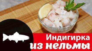 как вкусно приготовить салат Индигирка: классический видео-рецепт из замороженной нельмы и лука