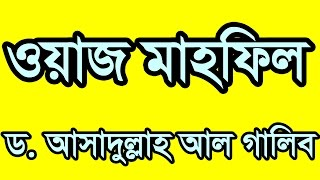 253 Bangla Waj 2014 by Dr Muhammad Asadullh Al Galib