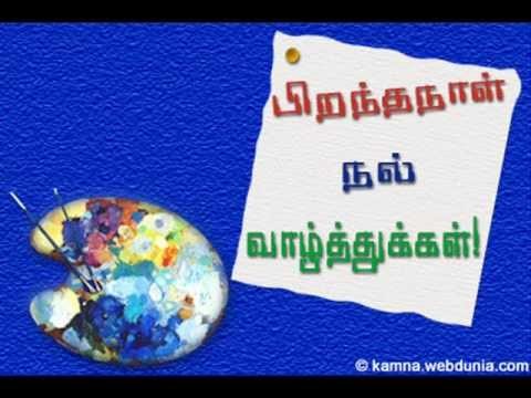 Tamil Birthday Song-la
