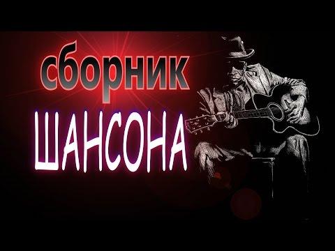 ШАНСОН _ БЛАТНЫЕ ПЕСНИ _ БЛАТНЫЕ ХИТЫ